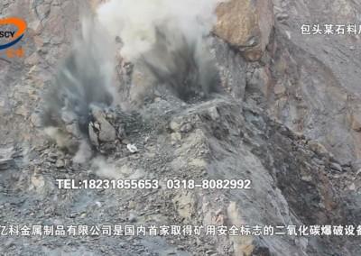 内蒙包头某石料厂二氧化碳爆破裂岩