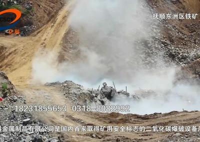 抚顺市东洲区铁矿二氧化碳爆破(花岗岩)
