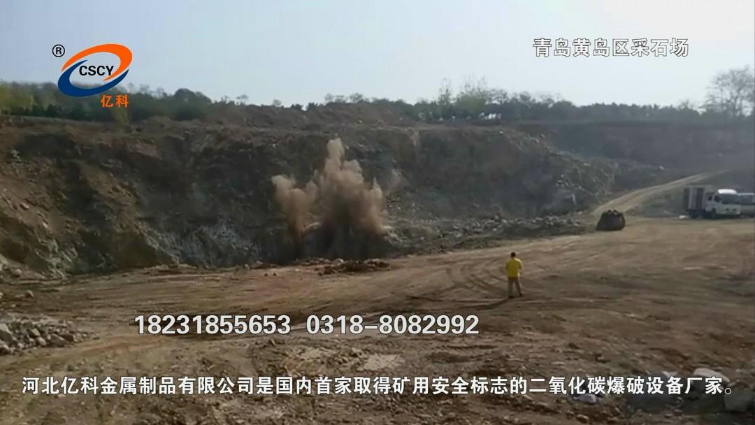 青岛黄岛区采石场二氧化碳爆破