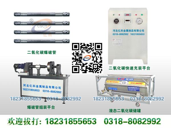 二氧化碳爆破器-全套设备