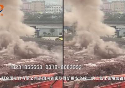 广东矿山开采,液态二氧化碳致裂器爆破的直播视频。
