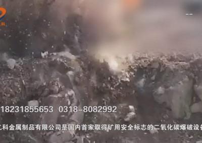 浙江二氧化碳致裂器在矿山开采,采石场采石裂岩实用中的拍摄