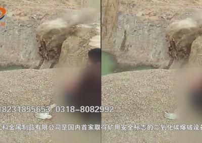 湖南二氧化碳致裂器在矿山爆破,岩体预裂,采石裂岩的应用视频。