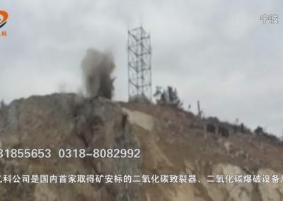 贵州采石场石料厂矿山用二氧化碳爆破设备开采。