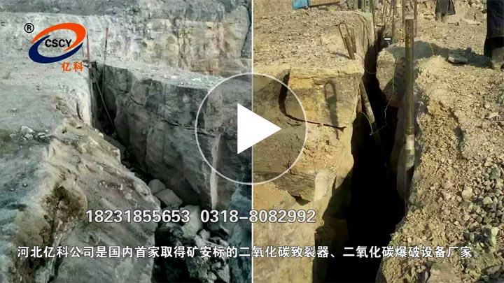 福建福州二氧化碳爆破,采石场矿山用二氧化碳气体爆破进行开采