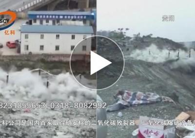 贵州贵阳二氧化碳岩石爆破,湖北湖南二氧化碳气体爆破石方。