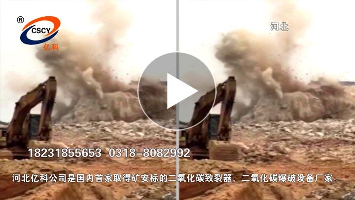 河北采用二氧化碳气体爆破进行矿山开采,二氧化碳爆破可替代炸药开矿。
