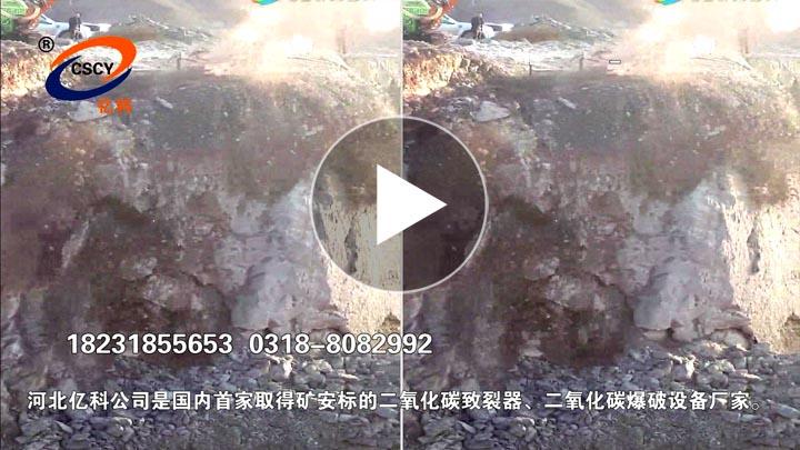 吉林二氧化碳爆破,矿山二氧化碳气体爆破开采。