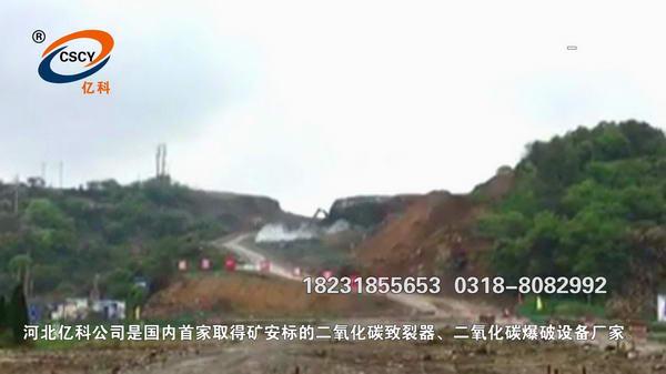 云南二氧化碳爆破开采矿山岩石,使用二氧化碳爆破管管碎石预裂。