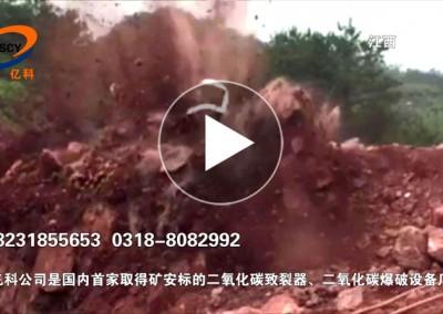 江西二氧化碳气体爆破裂石碎石,二氧化碳矿山岩石开采爆破。