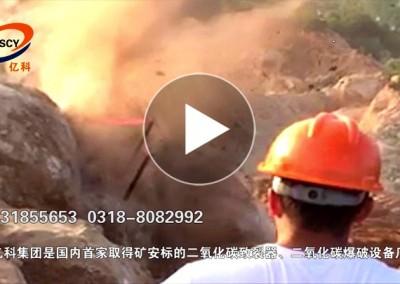 山东二氧化碳爆破岩石裂岩碎石,二氧化碳致裂器开采矿山岩石。